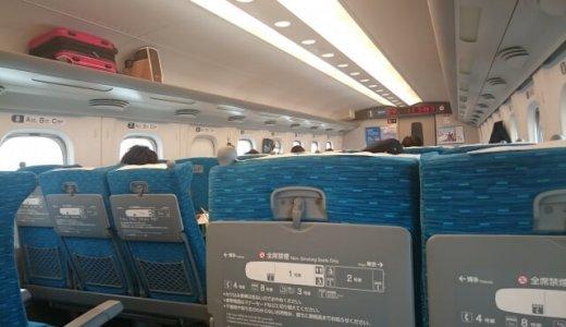 新幹線自由席の格安な利用法※自由席料金はどうすればお得?