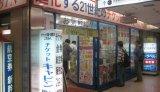 新幹線格安チケットを金券ショップで買う※料金は本当に安い?