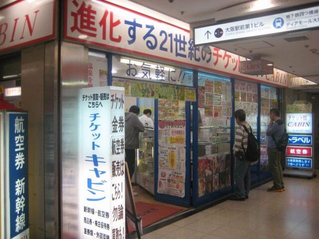 「新幹線格安チケット」金券ショップでの購入方法&駅での使い方