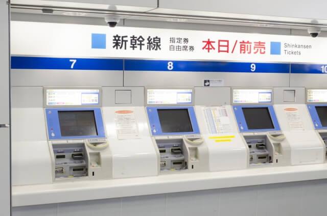 新幹線切符の購入方法|券売機・窓口・旅行会社での買い方
