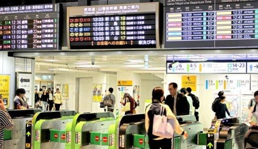 新幹線乗り換え切符の購入方法|簡単&格安な方法は?