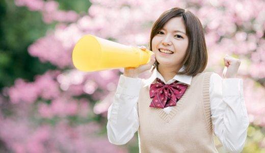 新幹線「学割」を解説!料金・きっぷ購入方法と格安な往復方法