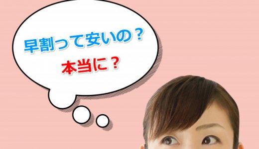 新幹線「早割」の徹底解説!早割の料金って本当に安いの?