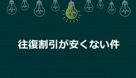 新幹線【往復割引】の基本と活用法※往復割引の料金は安くない!