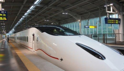 九州新幹線に格安に乗る方法※割引きっぷの予約も簡単です!