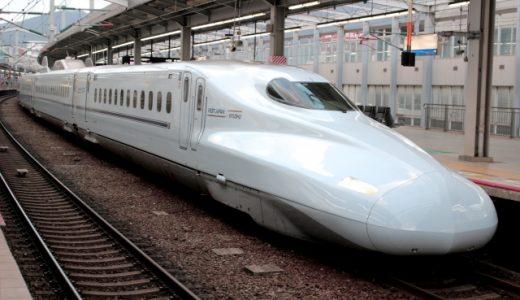 みずほ・さくら(山陽・九州新幹線)に格安に乗る方法がわかる!