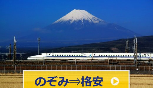 新幹線「のぞみ」に格安に乗る15の方法を解説!